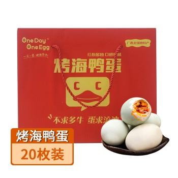 【亚博下载地址】广西 北海烤海鸭蛋 单只65g 熟鸭蛋