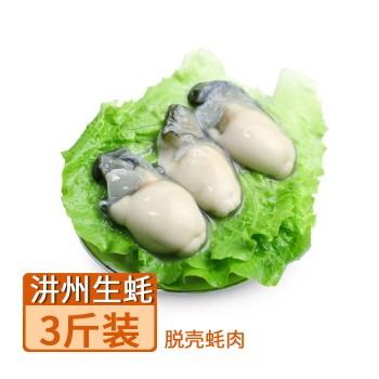 【亚博下载地址】潮州 汫州生鲜生蚝  脱壳蚝肉3斤  80461 顺丰冷链送 只发广东省