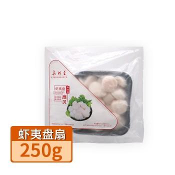 【亚博下载地址】真然星进口冷冻虾夷盘扇250g 80546适合做日式料理