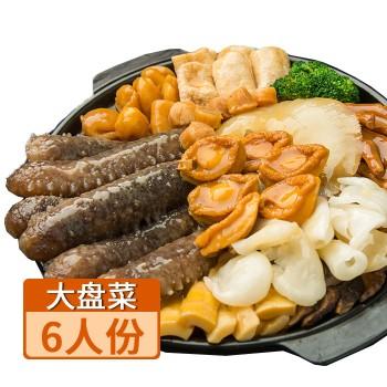 【亚博下载地址】礼赞记 6人份大盆菜 80470 顺丰配送