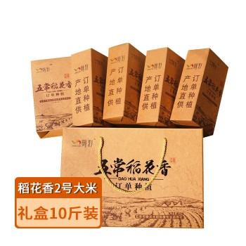 【亚博下载地址】五常 家乡饭稻花香2号大米  礼盒10斤