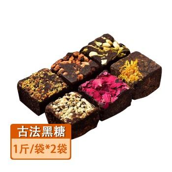 【亚博下载地址】云南古法多口味黑糖 纸袋2斤装(1斤/袋*2袋) 80432 7种口味