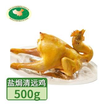 【亚博下载地址】清远  天农盐焗清远鸡1只 约500g 地标产品