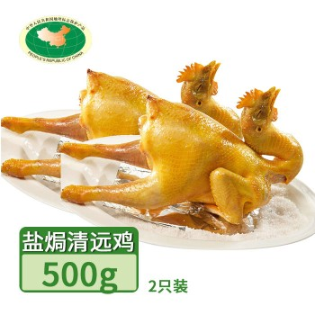 【亚博下载地址】清远  天农盐焗清远鸡2只 约500g 8420地标产品