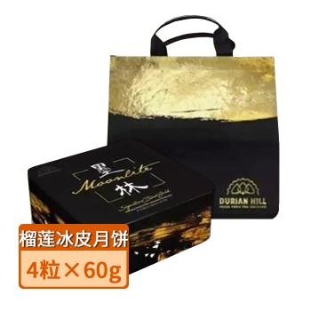 【亚博下载地址】马来西亚 墨林 黑金猫山王榴莲冰皮月饼4粒×60g 80589顺丰寄送