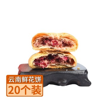 【亚博下载地址】云南手工制作鲜花饼 20个(1kg)80432