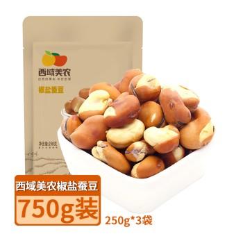【亚博下载地址】新疆 西域美农椒盐蚕豆   750g 8640