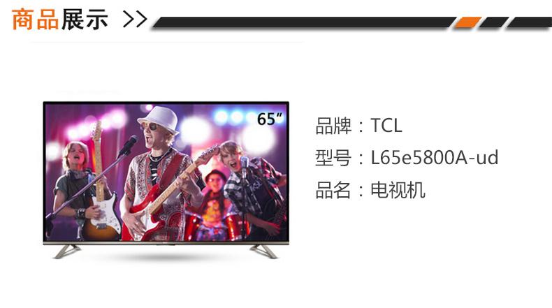 tcl电视l65e5800a ud 图片合集