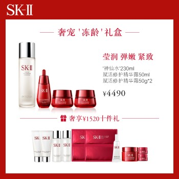 """[美妆节]SK-II 奢宠""""冻龄""""礼盒I(神仙水230ml+小红瓶50ml+大红瓶50g*2)"""