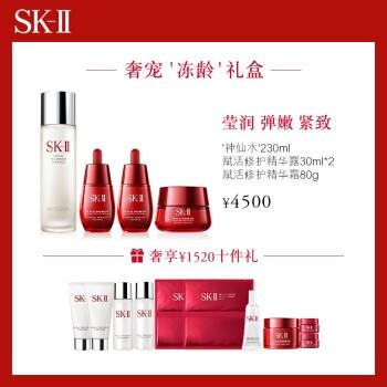 """[美妆节]SK-II 奢宠""""冻龄""""礼盒II(神仙水230ml+小红瓶30ml*2+大红瓶80g)"""