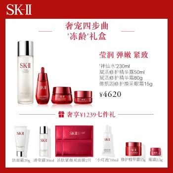 [美妆节]SK-II 奢宠四部曲冻龄特惠礼盒(神仙水+小红瓶+大红瓶+眼霜)